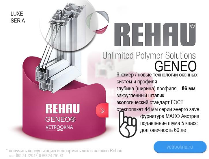 Окна Rehau GENEO (Рехау Генео) – пластиковые энергосберегающие окна в Краснодаре, купить окна генео рехау, остекление веранды Краснодар
