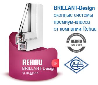 Окна ПВХ Rehau BRILLANT-Design - металлопластиковые окна Рехау Бриллиант Дизайн в Краснодаре