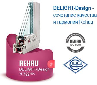 Окна Rehau DELIGHT-Design - пластиковые окна Рехау Делайт-Дизайн в Краснодаре, продажа металлопластиковых окон