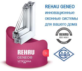 Пластиковые окна Rehau GENEO - продажа элитных пластиковых окон Рехау Генео в Краснодаре, пластиковые окна rehau geneo Краснодар, rehau geneo отзывы, остекление балкона, остекление лоджий рехау