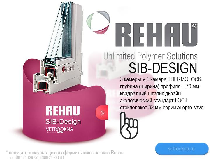 Рехау-сиб дизайн